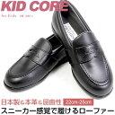 KIDCORE キッドコア 日本製 本革 ソフトタイプ ローファー フォーマルシューズ 22-25cm 男の子 女の子 靴 ブラック 通…