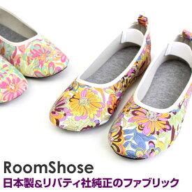日本製 リバティファブリック ルームシューズ スリッパ レディース 洗える 来客 室内履き 花柄 フラワー柄 リバティ 8389