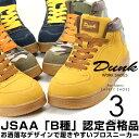 DUNK/ダンク 鋼製製先芯入り 安全靴 ハイカット ワークシューズ DN-290/DN-291/DN-292