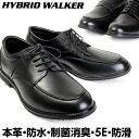 HYBRID WALKER ハイブリッドウォーカー 本革 防水 制菌 消臭 吸水 速乾 ビジネスシューズ ビジネス キングサイズ メンズ プレーントゥ Uチップ ローファー ブラック 5E 1100 1101 1103