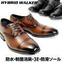 HYBRID WALKER ハイブリッドウォーカー 防水 制菌 消臭 吸水 速乾 ビジネスシューズ ビジネス キングサイズ プレーントゥ ストレートチップ 3E メンズ ブラック ブラウン 500 501 502