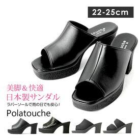 Polatouche ポラトシェ 8cmヒールで美脚・脚長・快適 オフィスサンダル 厚底サンダル