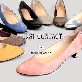 FIRST CONTACT ファーストコンタクト 日本製 パンプス 痛くない 抗菌 消臭 屈曲性 アーモンドトゥ レディース カジュアル オフィス ヒール4cm スエード調 エナメル調 スムース調 オフィス コンフォート 靴 39520 39521 39522