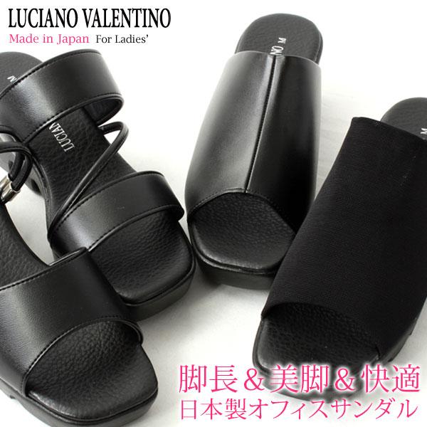 LUCIANO VALENTINO/ルチアーノ バレンチノ 6cmヒール ウェーブウェッジソール 美脚サンダル