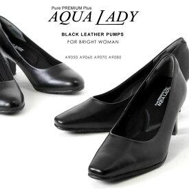 AQUA LADY アクアレディ Pure PREMIUM Plus 快適美脚 レザーブラックパンプス 3E 4E