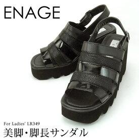 ENAGE エナージェ 軽量 美脚 サンダル ミュール レディース 厚底 8cmヒール バックストラップ ウェッジソール 黒 349