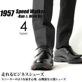 1957 走れる ビジネスシューズ 歩きやすい 足ムレ防止 高機能 軽量 通気性 衝撃吸収 メンズ 走れるビジネスシューズ 7600 7601 7602 7603