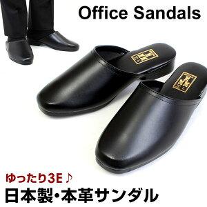 M-THREE エムスリー メンズ 日本製 本革 サンダル オフィスサンダル コンフォートサンダル スリッパ 室内履き 3E ブラック 1015
