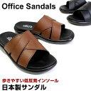 M-THREE エムスリー メンズ 日本製 サンダル オフィスサンダル コンフォートサンダル 前開き 室内履き オフィス ブラ…