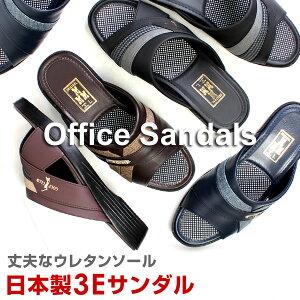 M-THREE エムスリー オフィスサンダル コンフォートサンダル 3E 3.5cmヒール メンズ 日本製 室内履き ブラック チョコ 512 574