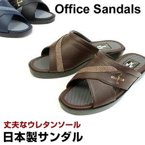 M-THREE エムスリー 日本製 サンダル オフィスサンダル コンフォートサンダル スリッパ 室内履き オフィス メンズ ブラック チョコ ネイビー 533
