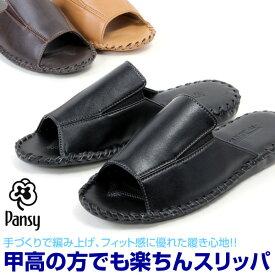 pansy パンジー 日本製 ルームシューズ スリッパ メンズ 紳士 スリム 室内 9728
