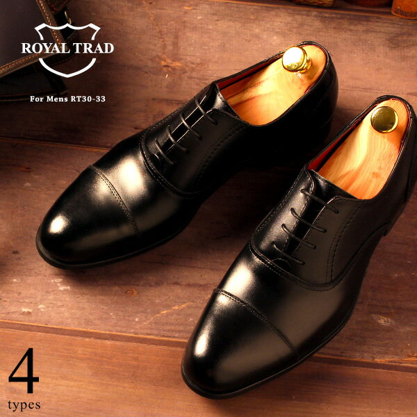 ROYAL TRAD/ロイヤルトラッド 日本製 レザービジネスシューズ