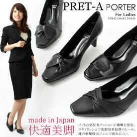 PRET-A PORTER プレタポルテ 642 643 645 6.5cmヒール 美脚快適 スクエアトゥ デザインパンプス