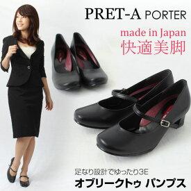 PRET-A PORTER プレタポルテ 4.5cmヒール 美脚快適 オブリークトゥパンプス EEE