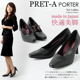 PRET-A PORTER プレタポルテ 6.5cmヒール 美脚快適 スクエアトゥパンプス 8640 8641 フォーマル ブラックパンプス