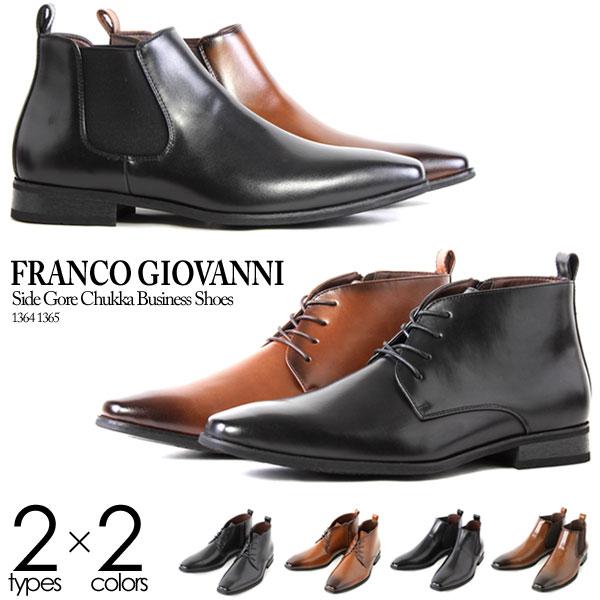 FRANCO GIOVANNI/フランコジョバンニ ビジネスブーツ サイドジップ チャッカ ブーツ サイドゴア ブーツ カジュアルブーツ FG1364 FG1365