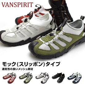 VANSPRIT ヴァンスピリット トレッキングスニーカー キングサイズ カジュアルシューズ メンズ シューズ 靴 VAN2170