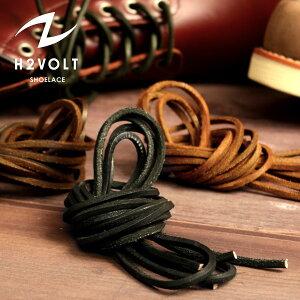ネコポス対応 H2VOLT エイチツーヴォルト 純正 日本製 レザー シューレース ロングタイプ 133cm 本革 牛革 革ひも 革紐 靴紐 靴ひも