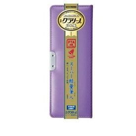 【お買い得品】 クツワ 学童 クラリーノスーパー軽量筆入れ パープル CX133