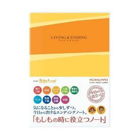 コクヨ エンディングノート【もしもの時に役立つノート】 LES-E101 【取り寄せ商品】 【メール便OK】