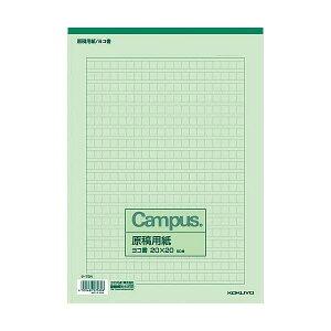 コクヨ 原稿用紙A4 横書き20×20(400字詰) 罫色緑 50枚入り ケ-75N