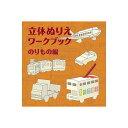 ●立体ぬりえワークブック のりもの編 コクヨ KE-WC23