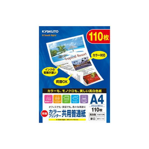 カラープリンター共用普通紙 A4 100枚 キョクトウ OFRHP001A4