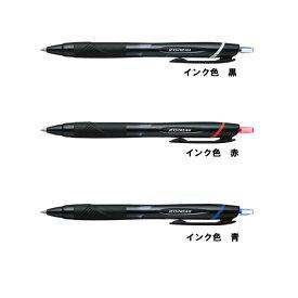 油性ボールペン ジェットストリーム 【0.7mmボール】 三菱鉛筆 SXN-150-07