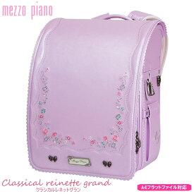 ランドセル 女の子 2020年 mezzo piano メゾピアノ クラシカルレネットグラン 0103-0401 【送料無料】
