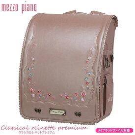 ランドセル 女の子 2020年 mezzo piano メゾピアノ クラシカルレネットプレミアム 0103-0402 【送料無料】