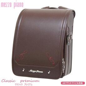 ランドセル 女の子 2020年 mezzo piano メゾピアノ クラシックプレミアム 0103-0403 【送料無料】
