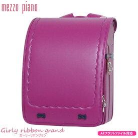 ランドセル 女の子 2020年 mezzo piano メゾピアノ ガーリーリボングラン 0103-0407 【送料無料】