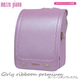 ランドセル 女の子 2020年 Mezzo piano メゾピアノ ガーリーリボンプレミアム 0103-0415 【送料無料】