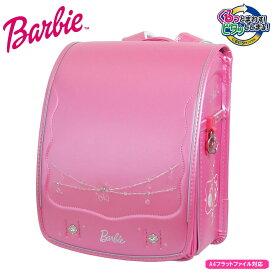 ランドセル 女の子 2020年 Barbie バービー くるピタ 1BB1604C えらべるプレゼント実施中! 【送料無料】