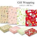 ラッピング包装 包装紙 【柄はお選びください。】