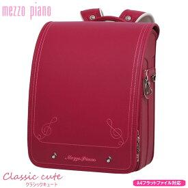 ランドセル 女の子 2020年 mezzo piano メゾピアノ クラシックキュート 0103-9203 【送料無料】
