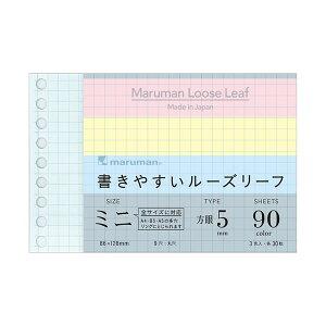 書きやすいルーズリーフ ミニサイズ カラー【B7変型 5mm方眼罫】 3238 マルマン L1432-99