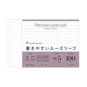 書きやすいルーズリーフ ミニサイズ 【B7変型 5mm方眼罫】 3221 マルマン L1432