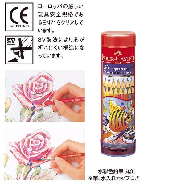 ファーバーカステル 水彩色鉛筆丸缶36色セット 748219 シャチハタ TFC-115936
