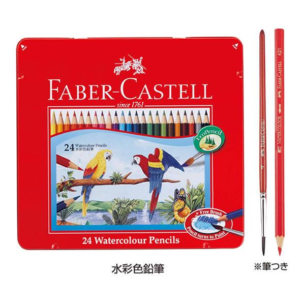ファーバーカステル 水彩色鉛筆24色セット 744143 シャチハタ TFC-WCP-24C