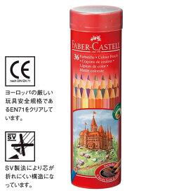 ファーバーカステル 色鉛筆丸缶36色セット 744174 シャチハタ TFC-CPK-36C