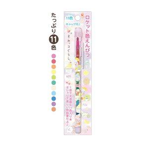 ★すみっコぐらし ロケット色鉛筆【コットンキャンディ】 9608 サンエックス PH06701