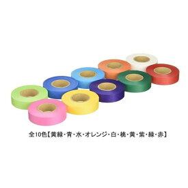 ★カラーテープ 紙テープ1P 【全10色】 トーヨー 1131