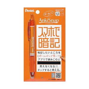 アンキスナップ 【オレンジ】 スマートフォン対応暗記用ボールペンタイプ 9581 ぺんてる SMS4-F