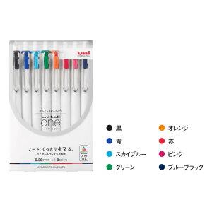 ゲルインクボールペン ユニボールワン ONE 8色セット 0.38mmボール 三菱鉛筆 UMN-S-38 8C