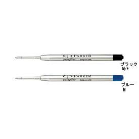 ●ボールペン替芯 (クインクフロー) 油性顔料 パーカー 19503