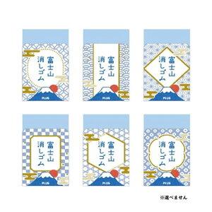 エアイン 富士山消しゴム(青富士) アソート プラス 36-591