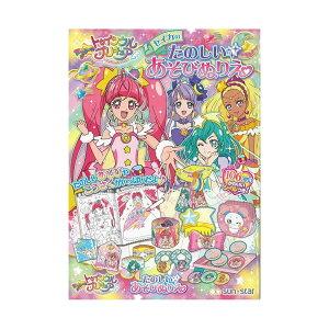 スター☆トゥインクルプリキュア たのしいあそびぬりえ サンスター文具 4824300A