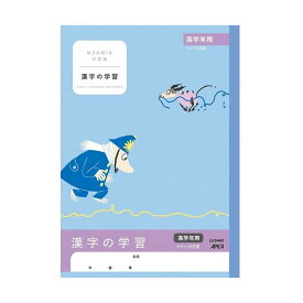 ムーミン学習帳 【漢字の学習】 高学年 アピカ LU3440